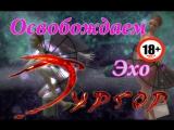 Тургор концовка - Эхо