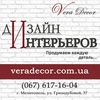 Студия дизайна интерьеров Vera Decor