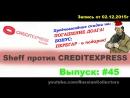 КредитЭкспресс (Выпуск- #45) Полноразмерный выпуск! -)))