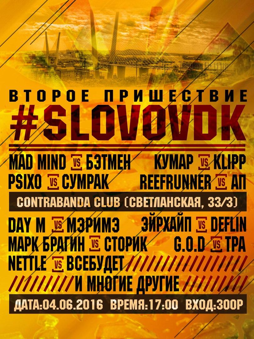 Афиша Владивосток  SLOVOVDK: Второе пришествие