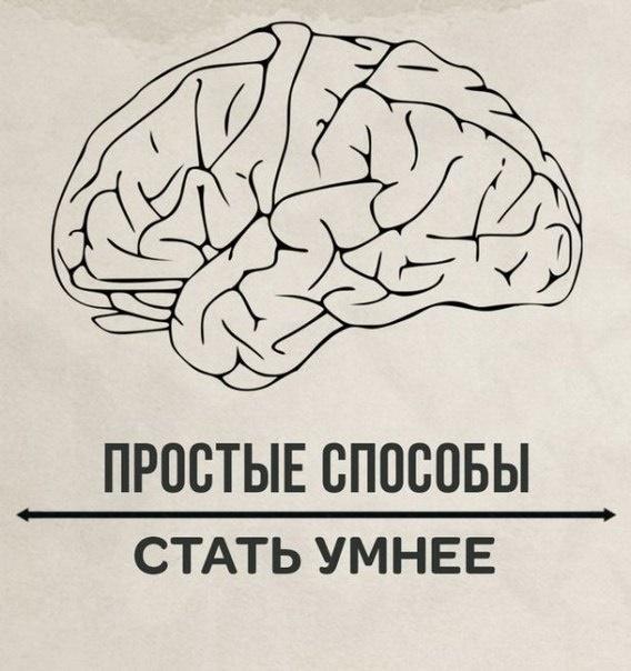 Простые способы стать умнее