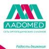 ЛАДОМЕД (Ladomed) – сеть ортопедических салонов