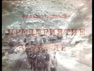ДФ. План Кавказ. Абубакар