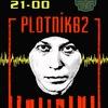 21.10: PLOTNIK82 в Твери