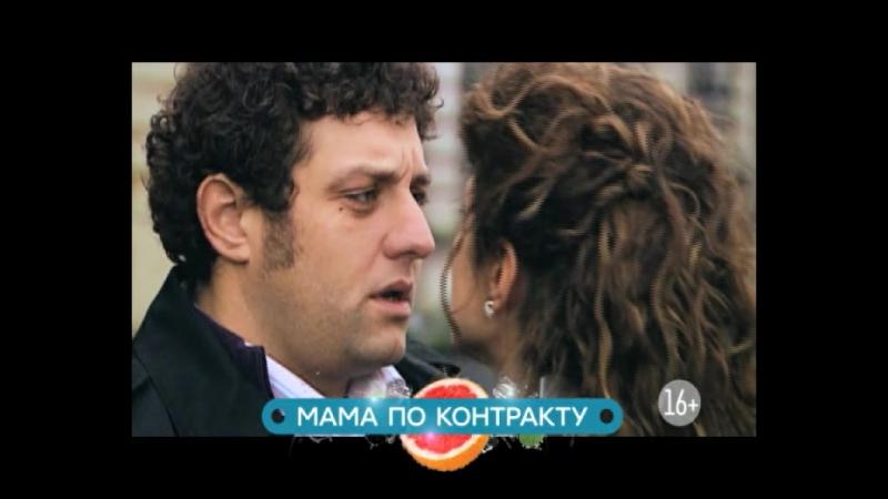 «Мама по контракту»: последние серии