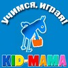 Kid-mama | Развивающие онлайн игры и тренажеры