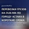 Gruzovichkoff.kz|Грузоперевозки по Астане