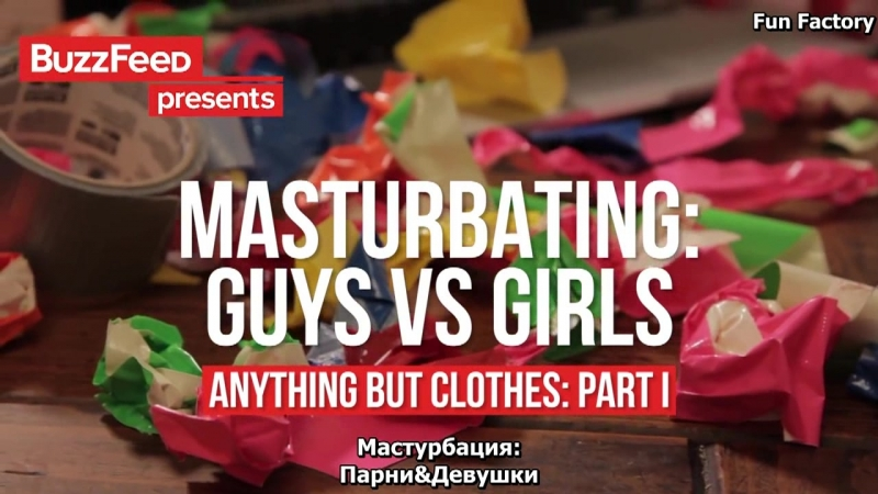 Мастурбация Парни Девушки Masturbation Guys Vs Girls rus sub  » онлайн видео ролик на XXL Порно онлайн