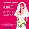 МК для невест. Идеальная свадьба. 2016