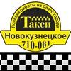 Такси Новокузнецкое 710-061