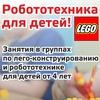 Робототехника и конструирование в Иркутске