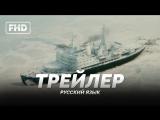 RUS | Тизер-трейлер: «Ледокол» 2016