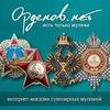 Орденов.нет | Награды СССР и Российской империи