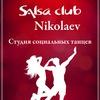 "Студия танцев ""Salsa Club Nikolaev"""