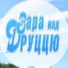 """Белыничи. Районная газета """"Зара над Друццю"""""""