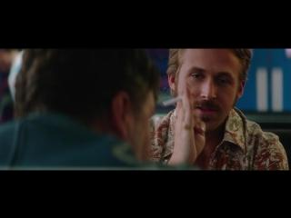 Славные парни 2016  - Трейлер (720р)