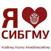 СибГМУ   официальное сообщество