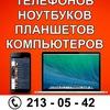 Ремонт телефонов, ноутбуков. Aksstor Новосибирск