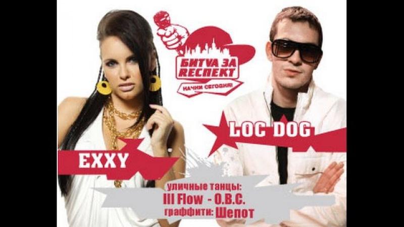 Битва за Респект - Начни Сегодня: баттл Exxy vs. Loc-Dog, райтеры и b-boy's