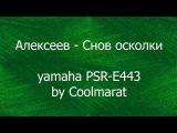 Алексеев - Снов осколки (piano cover by Coolmarat)