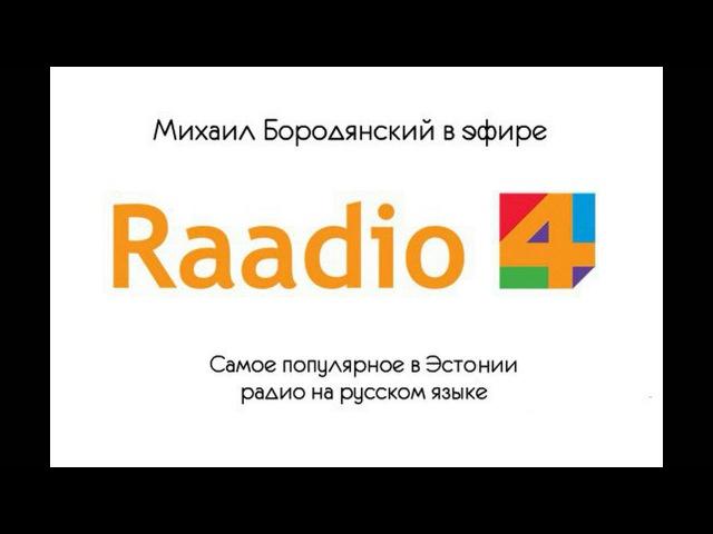 Интервью с Михаилом Бородянским (полная версия)