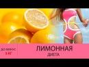 Лимонная диета До МИНУС 5 кг за 2 дня Разновидности лимонной диеты для похудения