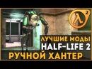 КРУТОЙ HALF-LIFE 2 МОД ★ Ручной Охотник Альянса! ★ MAMH из LiberationVille