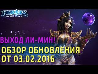 Патч Ли-Мин по Heroes of the Storm. Обзор обновления от 3.02.2016