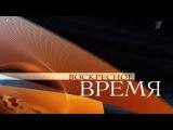 Программа Воскресное Время (27.03.2016) 27 марта 2016 «1 канал»