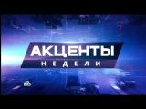 Программа Акценты Недели (27.03.2016) 27 марта 2016 «НТВ»