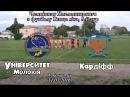 Університет Молокія vs Кардіфф 0 1 31 05 2016 ЧХФ Вища ліга 5 й тур