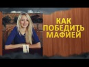 Как победить мафией! Секреты от госпожи Вольфрам! Школа Мафии Харьков!