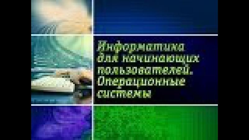 Информатика. Операционные системы. Урок 1. Операционные системы ПК и мобильных устройств