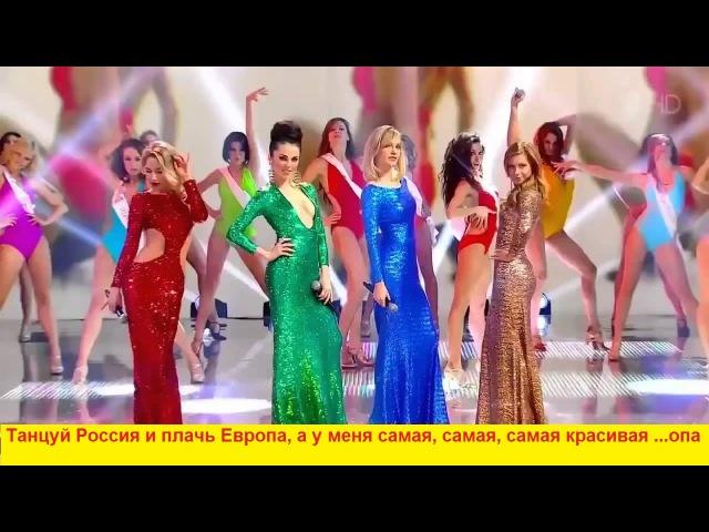 Глюкоза: танцуй Россия и плачь Европа, а у меня самая красивая ...опа