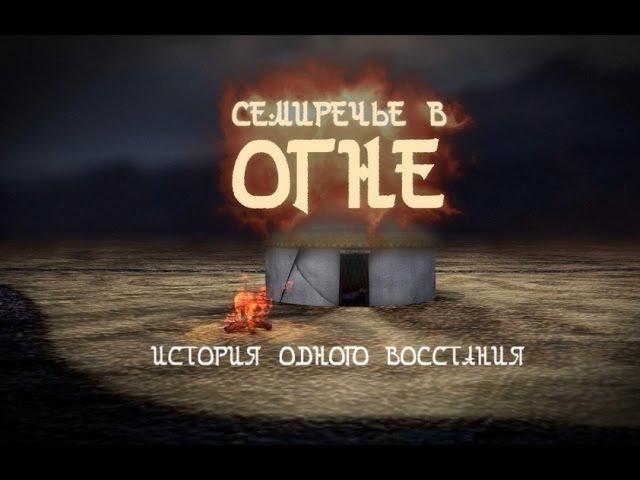RTД на Русском (Семиречье в огне. История одного восстания)