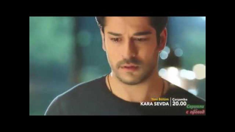 Черна любов Kara Sevda 31 Еп Трейлър 3 Бг суб