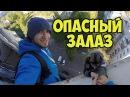 Опасный путь на крышу / руферы / ВЛОГ