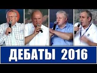 Дебаты 2016. Владимир Жириновский, Геннадий Зюганов, Сергей Миронов, Сергей Неверов