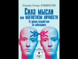 Сила мысли или магнетизм личности Power of thought or magnetism of personality
