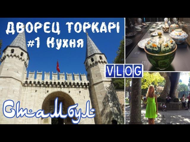 СТАМБУЛ Султанский ДВОРЕЦ ТОПКАПЫ Влог 1 Кухня ★ Великолепный Век! TOPKAPI Kitchen * Istanbul