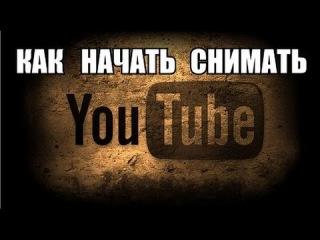 Как начать снимать видео ролики для Ютуба