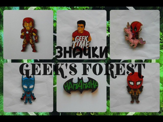 ЗНАЧКИ ОТ GEEK'S FOREST[by Geek T!me]