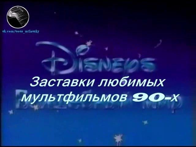 Нарезка заставок любимых мультфильмов 90 х)
