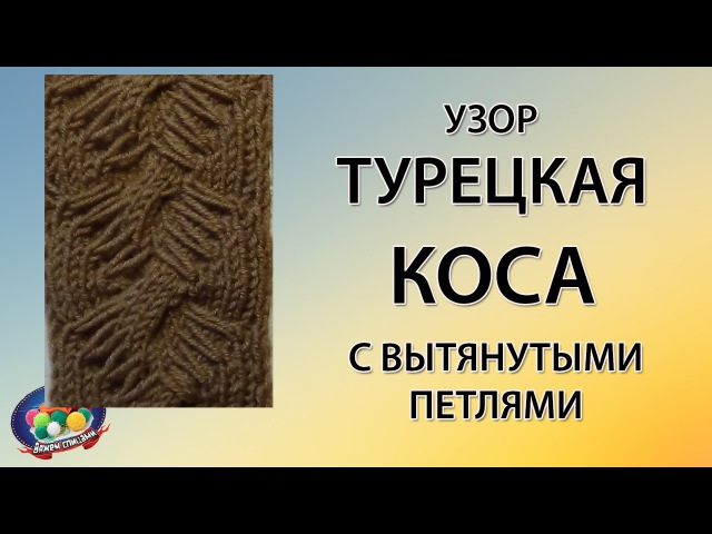 Турецкая коса спицами с вытянутыми петлями