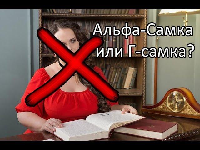 Юлия Печерская. Альфа Самка или Г самка.