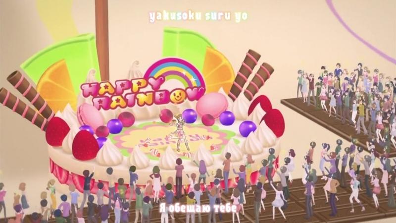 Aikatsu 83 Arisugawa Otome – CHU-CHU♥RAINBOW Айкацу! Радуга цветная [RUS SUB] Karaoke