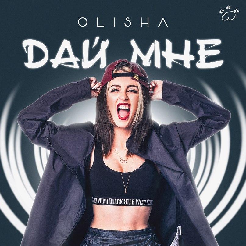 Olisha Olisha | Москва