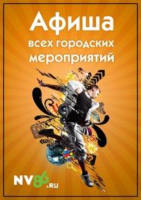 Кино нижневартовска афиша на сегодня театр драмы тула афиша на сентябрь