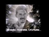 клип памети аркадию кобякову -до небес