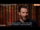 Интервью Криса для «Extra» (Rus Sub)